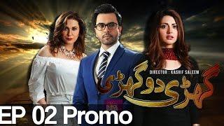 Ghari Do Ghari Episode 2 Promo   APlus