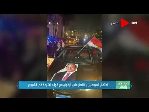 صباح الخير يا مصر - احتفال المواطنين بالانتصار على الإخوان مع قوات الشرطة في الشوارع