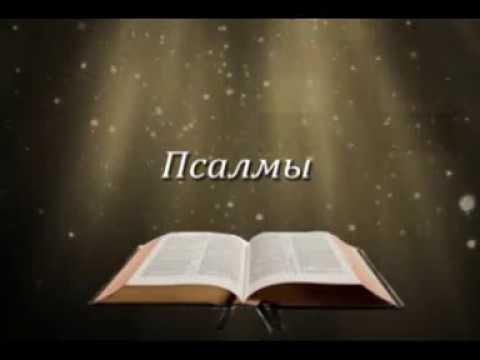 Псалмы на русском полный - русский Psalms Russian