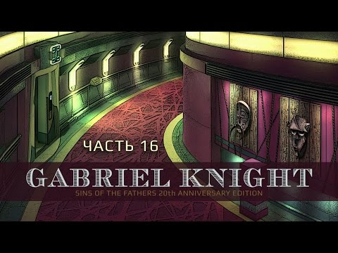 Gabriel Knight: Sins of the Fathers 20th Anniversary Edition - Бег по кругу. Часть 16