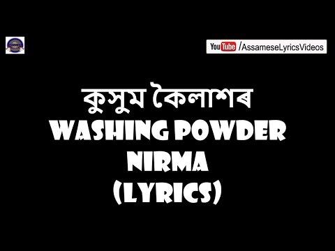 WASHING POWDER NIRMA || LYRICAL VIDEO || KUSSUM KOILASH || DISCO RETURNS ||