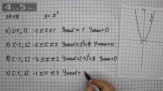 Упражнение 37.19. Алгебра 7 класс Мордкович А.Г.