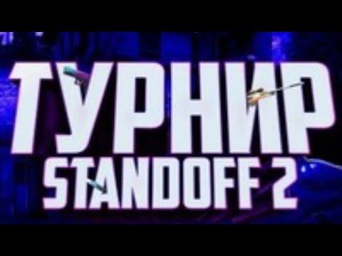 Видео: СМОТРИМ ТУРНИР В СТАНДОФФ 2 // Phil Tournament | Standoff 2