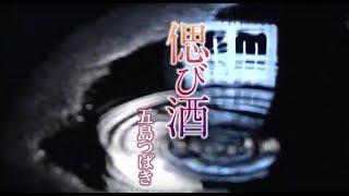 五島つばき 「偲び酒」