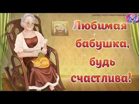 ZOOBE зайка Любимая бабушка