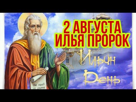 2 августа - Ильин ДЕНЬ. Илья ПРОРОК. Поздравление с Ильиным днем. Ильин день красивое поздравление