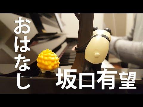 【ピアノ弾き語り】おはなし/坂口有望 by ふるのーと (cover)