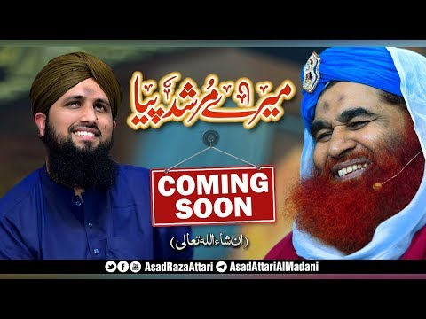 Asad Attari New Manqabat E Attar 2019 - Official Promo