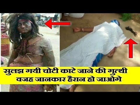 सुलझ गए चोटी काटने के मामले सच्चायी जानकर उड़ जायेंगे होश || The Mystery Of Choti Katwa
