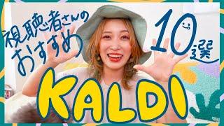 【カルディ購入品】視聴者さんのおすすめ10品買ってみたら新発見続出だった〜🥳!!!【KALDI】