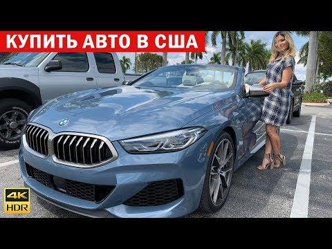 Сколько стоит Авто в США / Выгодно купить машину в Америке / Выгодно продать авто в США