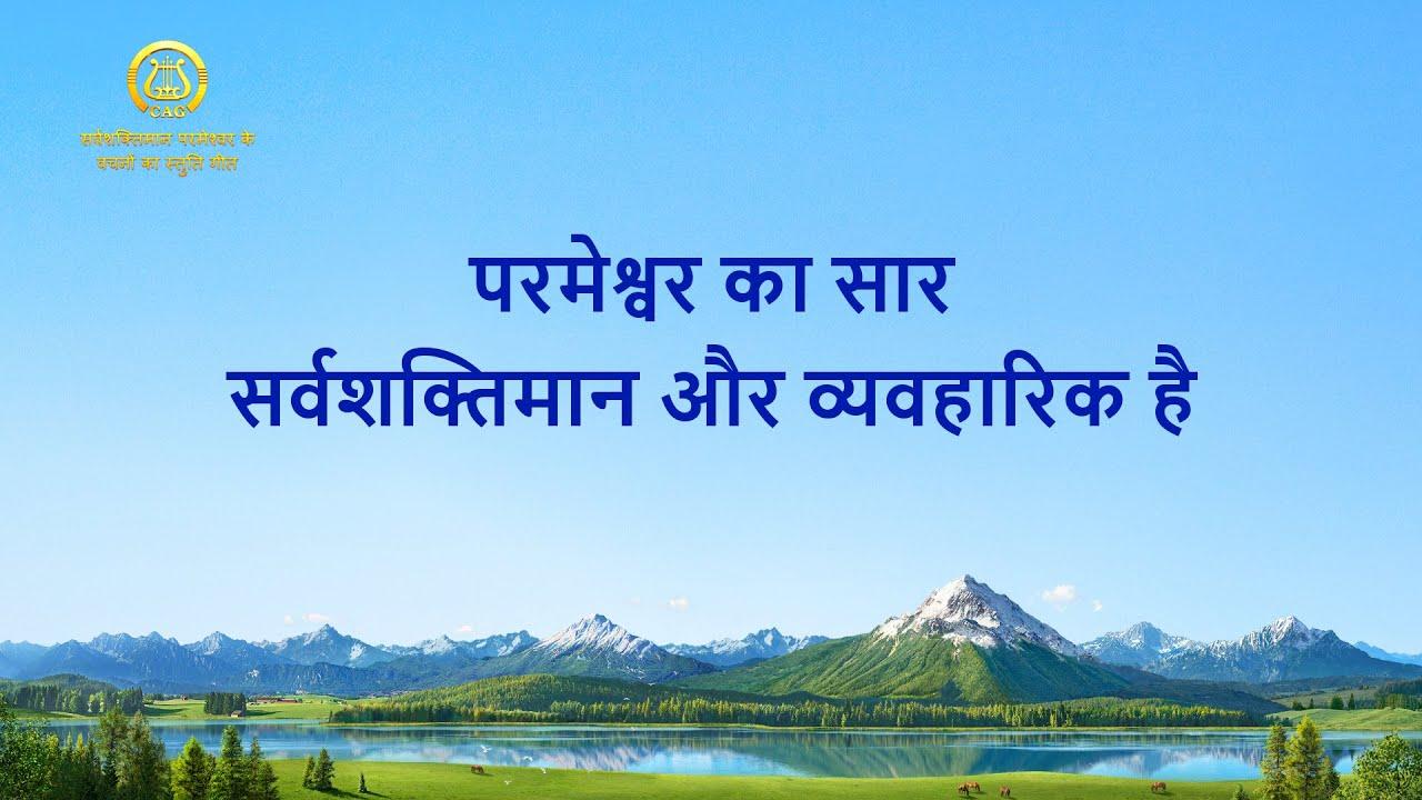 परमेश्वर का सार सर्वशक्तिमान और व्यवहारिक है   Hindi Christian Song With Lyrics