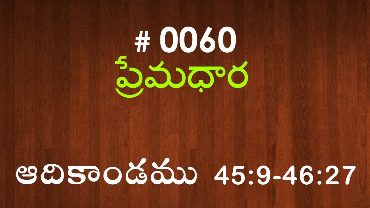 Genesis ఆదికాండము - 45:9-46:27 (#0060) Telugu Bible Study Premadhara