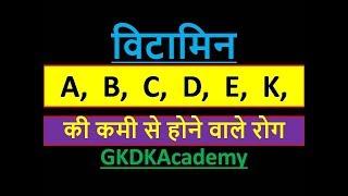 Vitamin Ki Kami Se Hone Wale Rog in Hindi,Vitamin A B C D E K,Vitamin Gk Tricks,GKDKAcademy