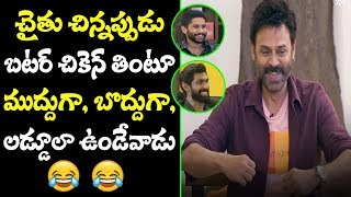 Venky Mama Venkatesh Shares Naga Chaitanya Funny Childhood Incident with Rana Interview | #TTM