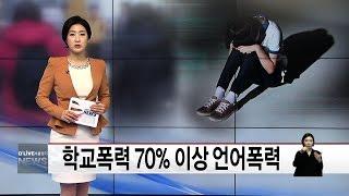 학교폭력 70% 이상 언어폭력(서울경기케이블TV뉴스)