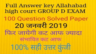 allahabad-high-court-group-d-exam-full-answer-key-solved-paper-expected-cut-off