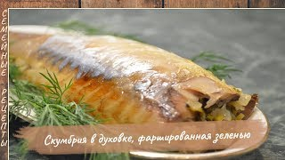 НЕЖНЕЙШАЯ СКУМБРИЯ в духовке, фаршированная свежей зеленью [Семейные рецепты]