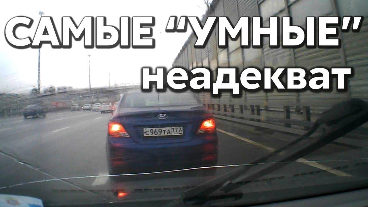 """Подборка САМЫХ """"УМНЫХ"""" водителей #415"""