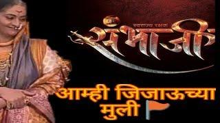 आम्ही जिजाऊच्या मुली । Sambhaji Zee Marathi Serial । Marathi Song | Marathi Rada | Shivaji Maharaj