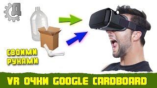 как сделать очки VR виртуальной реальности своими руками