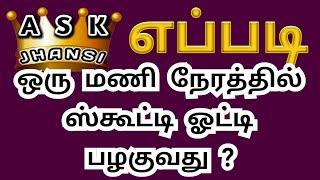 எப்படி ஒரு மணி நேரத்தில் ஸ்கூட்டி ஓட்டி பழகுவது ? How to Learn To Drive Scooty in Tamil ?