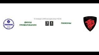 КЛЧ 2018/19. 9 Тур. ДЮСШ Приволжанин 7:1 Пижоны...