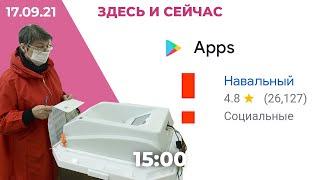 Выборы, день 1: высокая явка, данные о нарушениях. Apple и Google удалили приложение «Навальный»