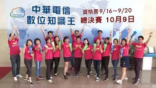 中華電信知識王電競大賽加油影片 | 國際分公司
