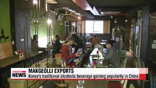 Makgeolli exports jump last year due to rising popularity in China: Agriculture