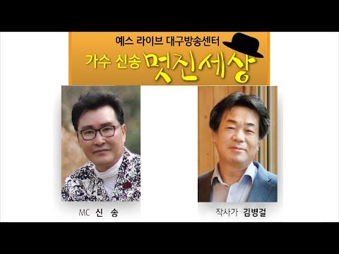 "[Yes Live] ""가수 신송의 멋진 세상"""