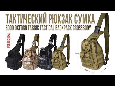 купить Однолямочный Тактический Рюкзак