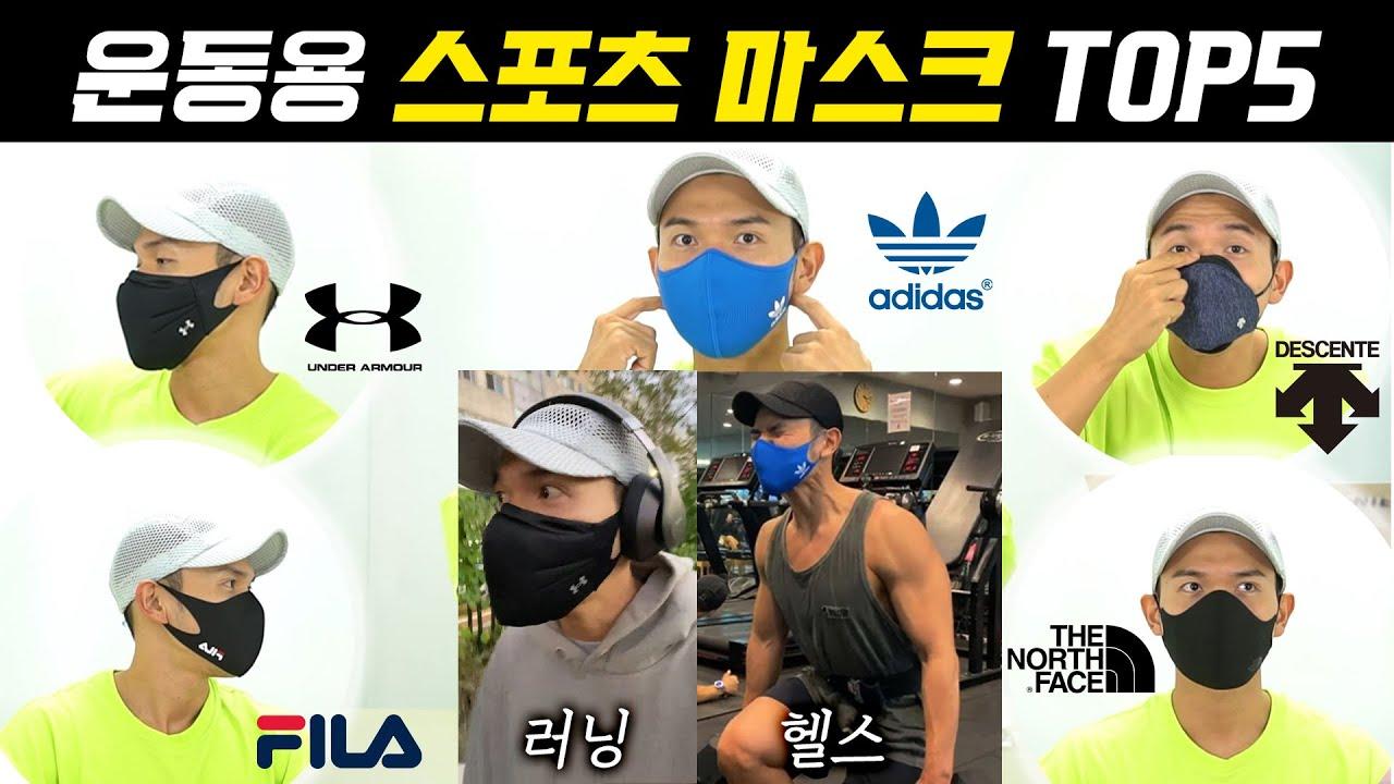 헬스, 운동용 마스크 TOP5   (운동인들..제발 보세요!!!!)