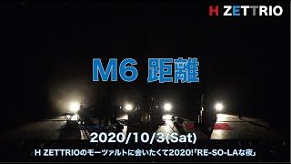 【LIVE映像】H ZETTRIO / 距離 [H ZETTRIOのモーツァルトに会いたくて2020!「RE-SO-LAな夜」@かつしかシンフォニーヒルズモーツァルトホール]