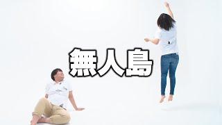 【蛙亭】コント「無人島」