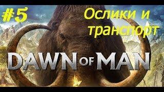 #5 Dawn of Man – Медный век - Стоунхендж