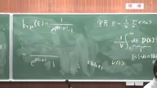 慶應大学 理工学部 講義 統計物理 第十回