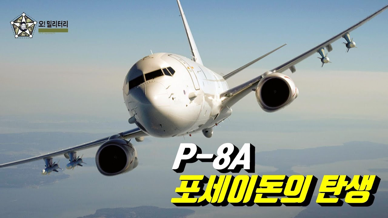 [오!밀리터리] P-8A 포세이돈 해상초계기 탄생과 임무수행