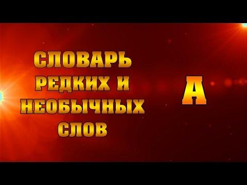 Словарь Редких и Необычных Слов. Буква А.