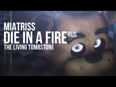 Скачать песню The Living Tombstone - Die In A Fire FNAF 3 song На русском - RUS by MiatriSs REMASTERED
