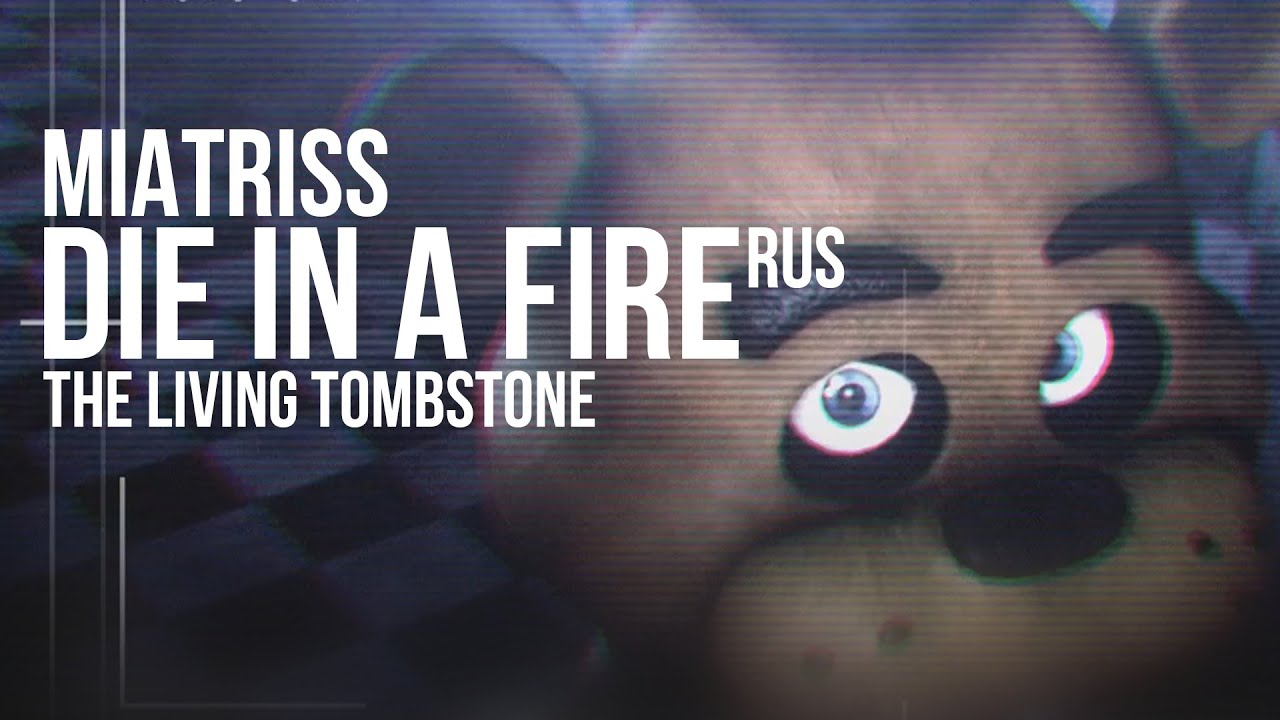 The living tombstone die in a fire fnaf 3 song