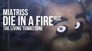- The Living Tombstone Die In A Fire FNAF 3 song На русском RUS by MiatriSs REMASTERED