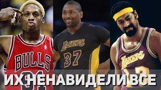 5 ИГРОКОВ НБА, КОТОРЫХ НЕНАВИДЕЛИ ВСЕ