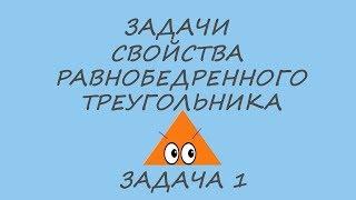 свойства равнобедренного треугольника. Задача. Найти стороны треугольника.