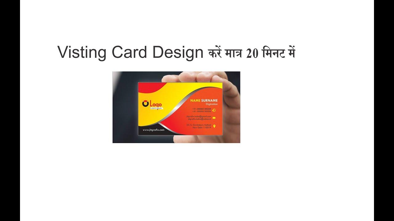 corel draw x7 visiting card desgin  youtube