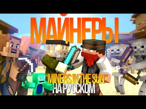 МАЙНЕРЫ МАЙНКРАФТ ПЕСНЯ НА РУССКОМMiners in the sun Minecraft Song IN RUSSIAN