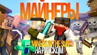 МАЙНЕРЫ МАЙНКРАФТ ПЕСНЯ НА РУССКОМ Miners in the sun Minecraft Song IN RUSSIAN