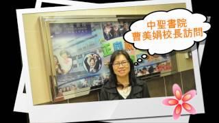 Publication Date: 2017-03-15 | Video Title: TOEIC 托業@ 中聖書院 曹美娟校長