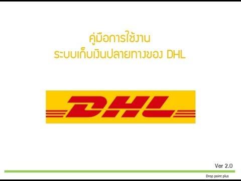 คู่มือการใช้งานระบบเก็บเงินปลายทาง DHL