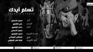 تسلم ايدك -  حسين الحجامي ( النسخة الأصلية )